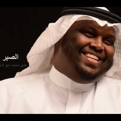روحانيات [الصبر] - علي أبو الحسن