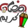 3bdel3aziz Mo7med Ta7eaa Ramdan Mp3