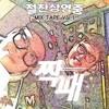 피쳐링을 부탁해 Feat.FamousB, War.P 존재, 짱똘