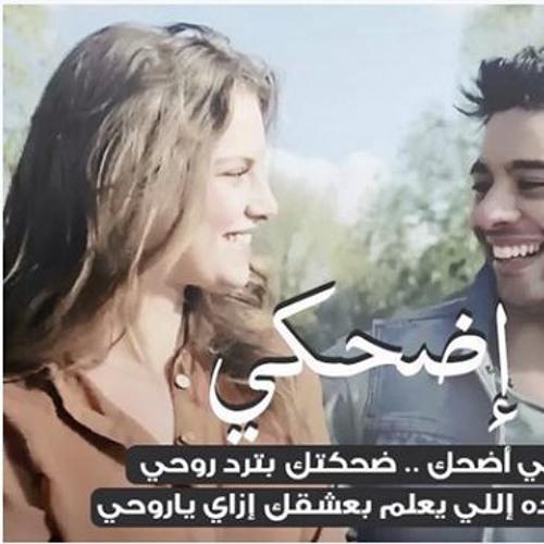 تحميل اغنيه الفرحه اللى انا حاسس بيها