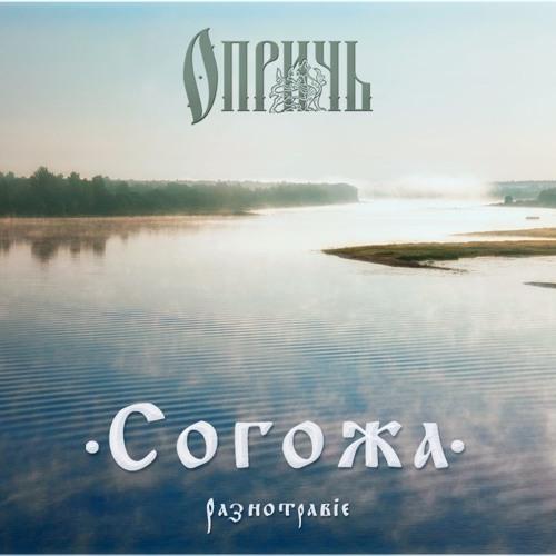 OPRICH - Sogozha (Raznotravie cover)