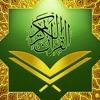 قراءة مميزة الشيخ محمد ايوب.m4a
