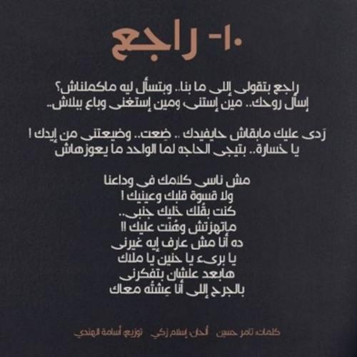Download راجع - عمرو دياب