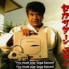 Segata Sanshiro: Sega Saturn Theme