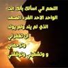 Download رقيـــــــة الشيخ سعود الفايز Mp3