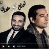بحبك ياصاحبي غناء احمد سعد توزيع فيجو ميوزك