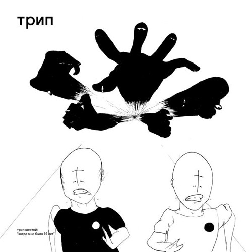 A2 Nina Kraviz - Dont Mind Wrong Keys