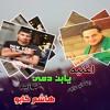Download اغنيه  | يابن دمى | رضا البحراوى | توزيع - هاشم كابو  | Hashem capo Mp3