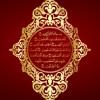 المصحف المرتل - إسحاق دانيش - جودة عالية - سورة التكوير