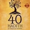 An Nawawi 40 Hadith by Saad Al Ghamdi [19/40] الأربعين النووية سعد الغامدي