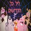 (HEBREW SONG) Back at The Barnyard - Halloween Special (DJ Arad Noam 2016 Remix)