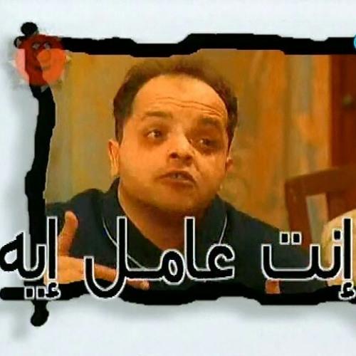 We Enta 3amel Eyh وانت عامل ايه