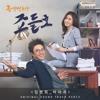 (Unknown Size) Download Lagu Hope (바라죠)- Lim Jeong Hee (임정희)_ Neighborhood Lawyer Jo Deul Ho (동네변호사 조들호 OST - Part.3) Mp3 Gratis