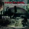 Kepha si Spisha - Desteapta-te romane