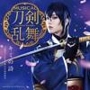 キミの詩 (kimi No Uta ) - 刀剣男士 Team三条 With加州清光