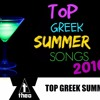 TOP GREEK SUMMER SONGS 2016 - Καλοκαιρινά Ελληνικά Τραγούδια (REMIX DJ THEO)