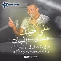 Cover mp3 ♫♫ عمرو دياب & علي حبك ♫♫