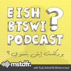 EishBTSWI - 003 إِيش بتسوي في نفسيتي الجزء الاول