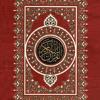 32 Kbps - 055 Surat Ar-Rahman  سورة الرحمن