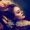 Adele - Hello (W&W & Kenneth G Bootleg) [Free Download]