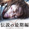 ONE OK ROCK - Heartache Ruroni Kenshin Live Action OST. Acoustic Cover