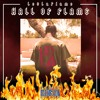 Hall Of Flame (Prod. JaeOnTheBeat)