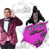 Download محمود الليثى اه يا ليل من مسلسل الطبال .توزيع محمد ولعه Mp3