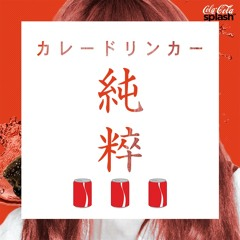 Cola Splash - Curry Drinker (Pure 100% Remix)
