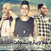 حصرياا مهرجان ... الدخلاوية وبشوات القاهرة