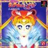 Bishoujo Senshi Sailor Moon SuperS- Shin Shuyaku Soudatsusen - Moonlight Dennetsu - Intro