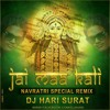 JAI MAA KALI(NAVRATRI SPECIAL REMIX)DJ HARI SURAT-2015