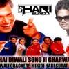 .AAYI HAI DIWALI SONO JI GHARWAALI(DIWALI CRACKERS MIX)DJ HARI SURAT