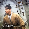 Jeon Sang Geun - 단 하루만 너를 [Mirror of the Witch OST Part.2  (Inst.)]