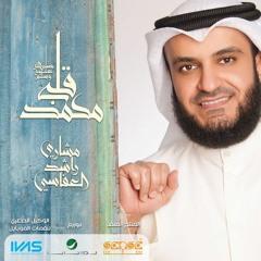 إنشودة أبو بكر - ألبوم قلبي محمد - مشاري العفاسي