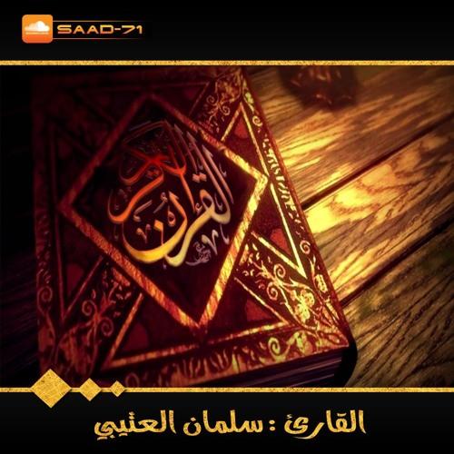سلمان العتيبي - سورة نوح