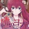 Akatsuki No Yona - Opening 1