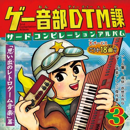 ゲー音部DTM課3rdコンピレーションアルバム(クロスフェード)