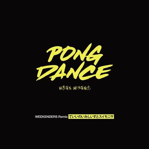 Pong Dance (Weekenders Remix)