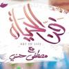 Download أغنية برنامج  فن الحياة  - لـ مصطفى حسني Mp3
