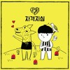 Park Kyung(Block B)_자격지심(Inferiority Complex)(feat. Eun Ha of GFRIEND)(cover EunHa part) mp3