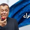 يا عم الحظ _تتر مسلسل راس الغول _ أحمد زعيم