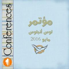 02 - أنهار مياه - الإيمان