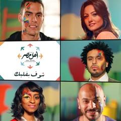 Ahl Masr ^ شوف بقلبك - Kharma ft. Bushra, Hany El Dakkak, Nesma Herky & Zigzag