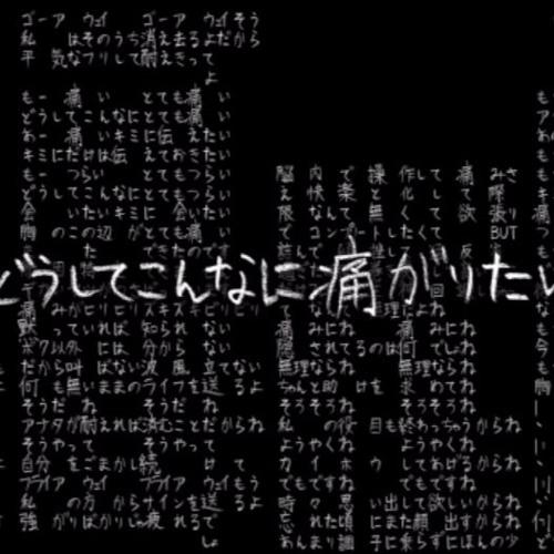 【Mawarine Shuu ft. Rinne Yui】 Hurting for a Very Hurtful Pain【UTAUカバー】