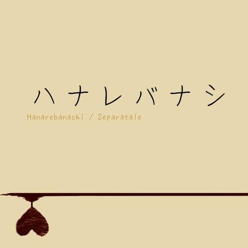 【UTAU VB Release】 ハナレバナシ(Separatale)【Samuine Doreimi】