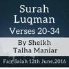 Surah Luqman Verses 20-34 | سورة لقمان الايات 20-34