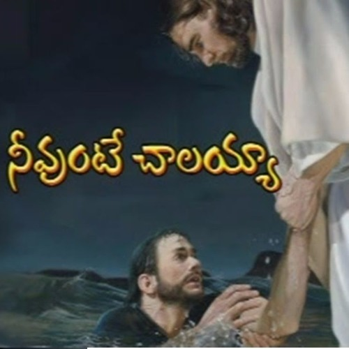 Latest 2015 Telugu Christian Songs - Nee Thattuna - Top Hit Song