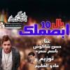Download مهرجان ابصملك بال 10 غناء باسم سمره و حسن شاكوش من مسلسل الكيف 2016 Mp3