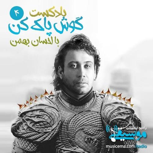 گوش پاک کن با احسان بهمن - شماره 4