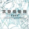 【攻殻機動隊】Origa - Inner Universe (CoNoSyuNya Drum'n'Bass Remix)